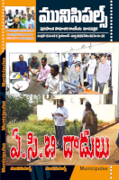 Municipulse March 2020 by Kanchumarthi Pulla Rao