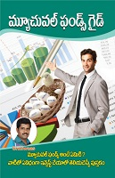 Mutual Funds Guide by sriniwaas