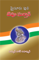 Mysore Puli Tipu Sultan by Syed Naseer Ahamed