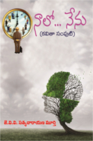 Naalo Nenu Shaili Publications by J.V.V. Satyanarayana Murty