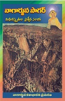 Nagarjuna Sagar Madhura Smrthulu by Multiple Authors