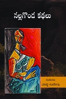 Nallagonda Kathalu by Multiple Authors
