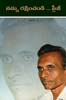 Nannu Rakshinchandi Please by P. S. Narayana