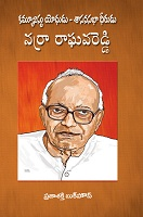 Narra Raghavareddy by Prajasakti Book House