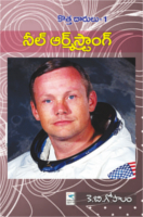 Neil Armstrong by Dr. K. B. Gopalam
