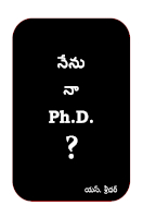 Nenu Naa Ph D by S. Sridhar