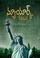 New York Kathalu