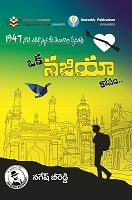 Oka Nazia Kosam by Nagesh Beereddy