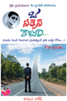 Oka Success Kosam by Kamuni Rakesh