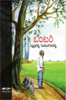 Ontari by Sannapureddy Venkata Ramireddy