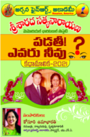 Padati Evaru Neevu by Multiple Authors