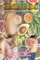 Paleo Diet by Neander Selvan and Chittoor Murugesan