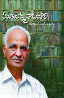 Palukulamma Totamali by Multiple Authors