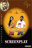 Pelli Choopulu Cinema Screenplay by Tharun Bhascker
