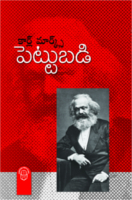 Pettubadi by Karl Marx