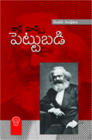 Pettubadi Rendava Samputam by Karl Marx