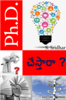 Ph D Chestara by S. Sridhar