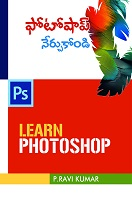 Photoshop Nerchukondi by P. Ravi Kumar