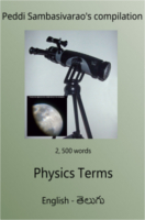 Physics Terms English Telugu by Peddi Sambasivarao