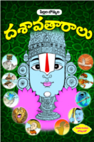 Pillala Bommala Dasavatharalu by D.Chandrasekhar