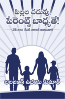 Pillala Chaduvu Parents Badhyate by Alajangi Uday Kumar