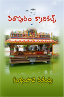 Pithapuram Chronicles by Ravindra Kambhampati