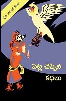 Pitta Cheppina Kathalu by Anvita