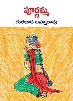 Poornamma by Gurajada Apparow