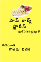 Popcorn Stories by Surthani Gowtham