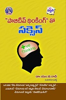 Positive Thinking Tho Success by Dr. M. V. Rao