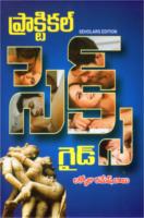 Practical Sex Guide by Lakkoju Ramesh Babu