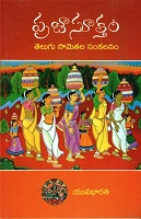 Praja Sooktam by Multiple Authors