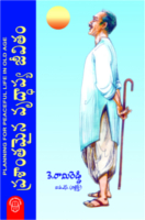 Prasantamaina Vruddhapya Jeevitam by K. Ramireddy
