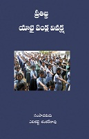 Pratigna Yabhai Endla Vivaksha by Multiple Authors