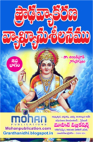 Vyakaranam Books Ebook Download