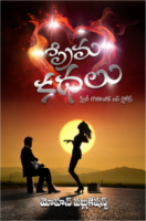 Prema Kathalu Mohan Publications by Saili