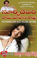 Premaku No Rules and Regulations by Suryadevara Rammohana Rao
