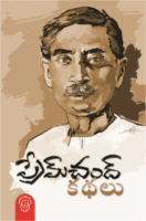Premchand Kathalu by Premchand