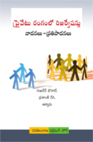 Private Rangamlo Reservationlu Vadanalu Pratipadanalu by Multiple Authors