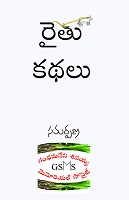 raitu kathalu by Multiple Authors