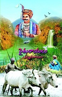 Raiturayalu by Gooty Chandrasekhara Reddy