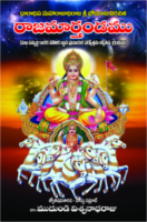 Rajamartandamu Sri Sai Vastu Publications by M. Viswanatha Raju