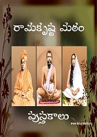 Ramakrishna Matham Books by Multiple Authors