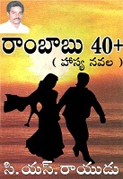 Rambabu Forty Plus by C.S.Rayudu