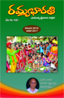 Ramyabharathi November 2016 to January 2017 by Chalapaka Prakash