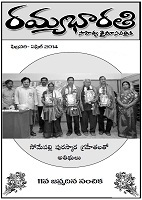 Ramyabharati February April 2014 by Ramyabharati Magazine