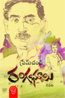 Rangabhumi by Premchand