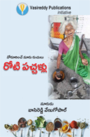 Roti Pachallu by Vasireddy Venugopal