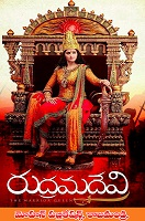Rudramadevi by Mohan Publications