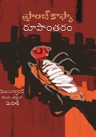 Metamorphosis in Telugu by Franz Kafka